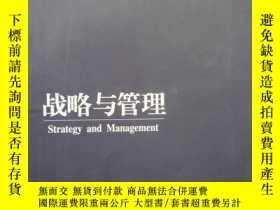 二手書博民逛書店罕見戰略與管理(2000 2 3 4 6 )Y21724 出版2