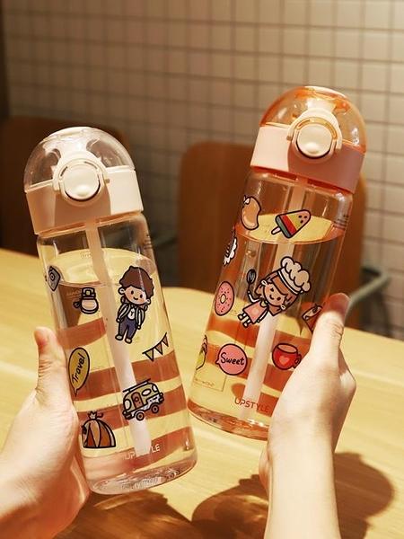 吸管杯 高顏值吸管水杯少女孕婦大容量學生大人可愛簡約清新森系塑料杯子 美物