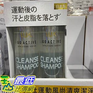 [COSCO代購] C112674 LUX ATHLEISURE SHAMPOO 運動風尚清爽潔淨洗髮精 510公克2入