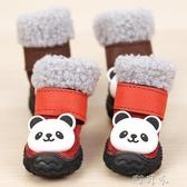 全新橡膠熊頭秋冬棉鞋加絨保暖小狗狗鞋子泰迪帶魔術貼結實易穿脫 町目家