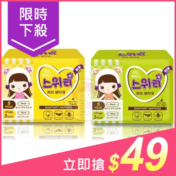 HIBIS 甜心木槿草本衛生棉+護墊(5+3片)【小三美日】原價$78