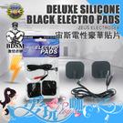 美國 ZEUS ELETROSEX 宙斯電性豪華貼片 Deluxe Silicone Black Electro Pads 低頻電流 Powerbox 專屬配件