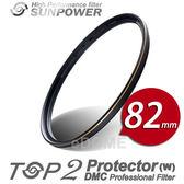 SUNPOWER 82mm TOP2 PROTECTOR DMC 薄框多層膜保護鏡 (24期0利率 免運 湧蓮公司貨) 高透光 奈米抗污