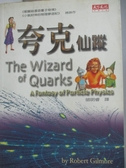 【書寶二手書T2/科學_AQF】夸克仙蹤_師明睿, 吉爾摩
