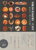 TOKYO BAKERY&CAFE 東京麵包店與咖啡店探訪導覽手冊