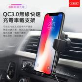 3C便利店 QC3.0 無線 快速充電 車載支架 冷氣口 平滑面 隨放隨充 手機須支援無線充電