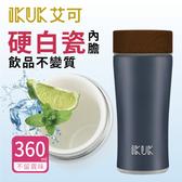 【IKUK】艾可陶瓷保溫杯-木簡約360ml午夜藍