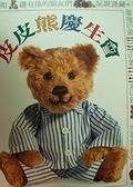 二手書博民逛書店 《皮皮熊慶生會(注音)--P.B. BEAR S BIRTHDAY PARTY》 R2Y ISBN:9577620671