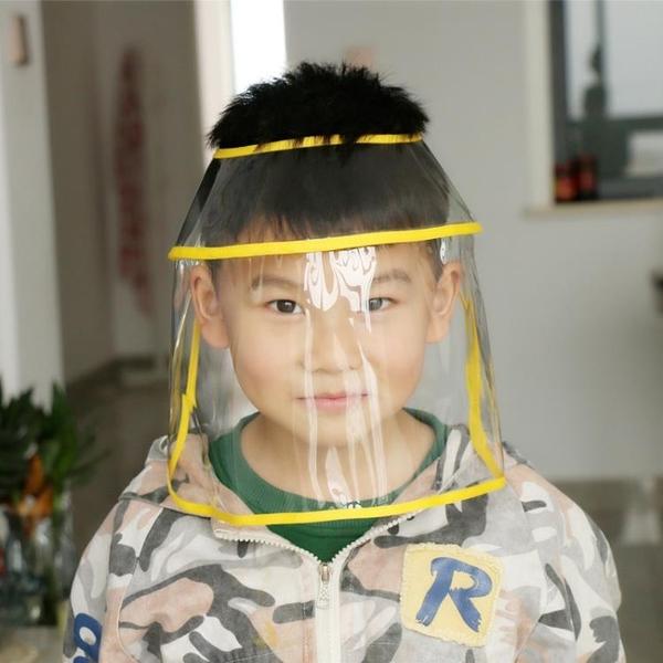 兒童防護面罩透明防飛沫帽子頭罩可拆卸折疊防唾液漁夫帽面罩 百分百