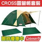 Coleman CROSS 4-5人 露...