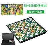 磁性蛇梯棋桌遊 兒童玩具 益智玩具 互動桌遊