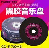 中國紅黑膠音樂 CD-R 52X 車載空白CD光盤 CD燒錄片/刻錄盤 DA577『黑色妹妹』