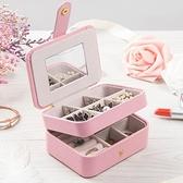 珠寶盒 便攜首飾盒公主歐式韓國 簡約迷你 小巧手飾耳環耳釘飾品收納盒子 尾牙