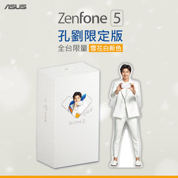 ASUS ZenFone5 6.2吋 ZE620KL ◤0利率,送空壓殼+保護貼◢  智慧雙鏡頭 八核心手機 孔劉版雪花白 (4G/64G)