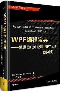 簡體書-十日到貨 R3Y WPF 編程寶典-使用 C# 2012 和 .NET 4.5(第4版)  9787302327738