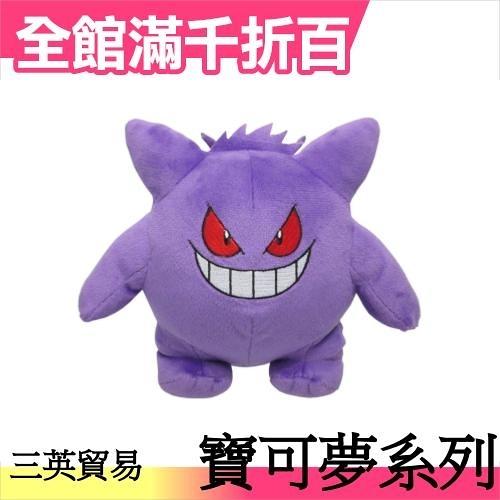 【耿鬼】日本原裝 三英貿易 寶可夢系列 絨毛娃娃 第一彈 pokemon 皮卡丘【小福部屋】