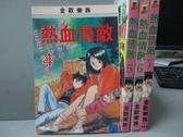 【書寶二手書T2/漫畫書_MAL】熱血情敵_4~7集間_共4本合售