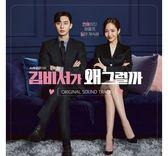 金秘書為何那樣 台灣獨享盤 電視原聲帶 雙CD附Bonus DVD OST 免運 (購潮8)