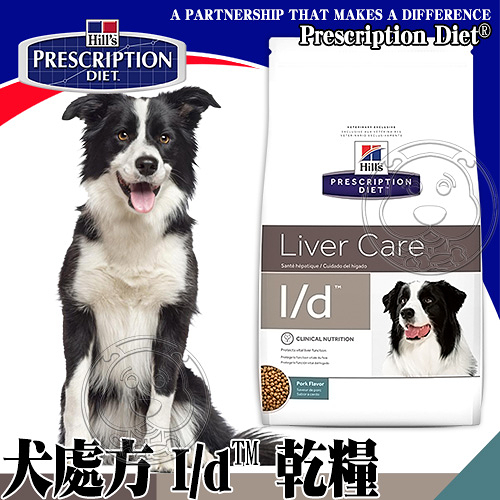 【培菓寵物48H出貨】美國Hills希爾思》犬處方 l/d 肝臟健康17.6LB
