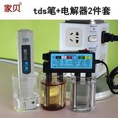 水質測試筆水質檢測筆電解器測水質筆 飲用水家用硬度儀器  【喜慶新年】