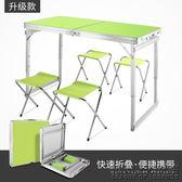 折疊桌便攜式戶外折疊桌子擺攤可折疊餐桌鋁合金簡易宣傳地攤桌椅 MBS