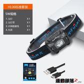 頭燈強光釣魚感應頭燈充電超亮多功能頭戴式LED夜釣燈 運動部落