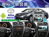 【專車專款】08~13年豐田ALTIS 專用9吋觸控螢幕安卓多媒體主機*藍芽+導航+安卓*無碟四核心
