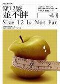 (二手書)穿12號並不胖