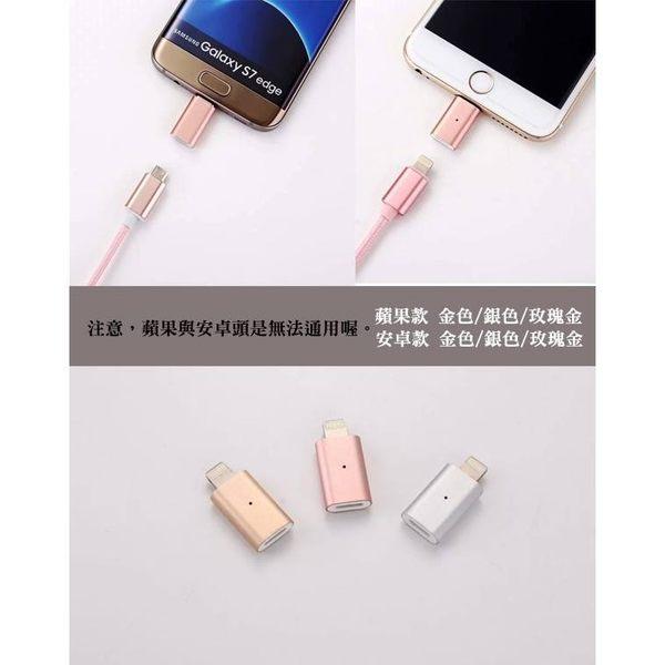 HTC 三星 iPhone 6 7 磁力 傳輸 磁吸轉接頭 磁吸頭 磁性充電頭 轉接 手機  安卓 充電 (不含線) BOXOPEN