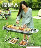 燒烤架 原始人不銹鋼燒烤架戶外5人以上家用爐子架子木炭燒烤爐3野外工具·夏茉生活IGO