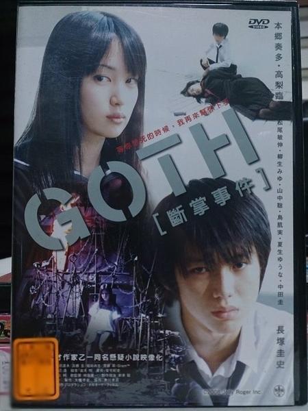 挖寶二手片-Y89-087-正版DVD-日片【Goth斷掌事件】-本鄉奏多 高梨臨