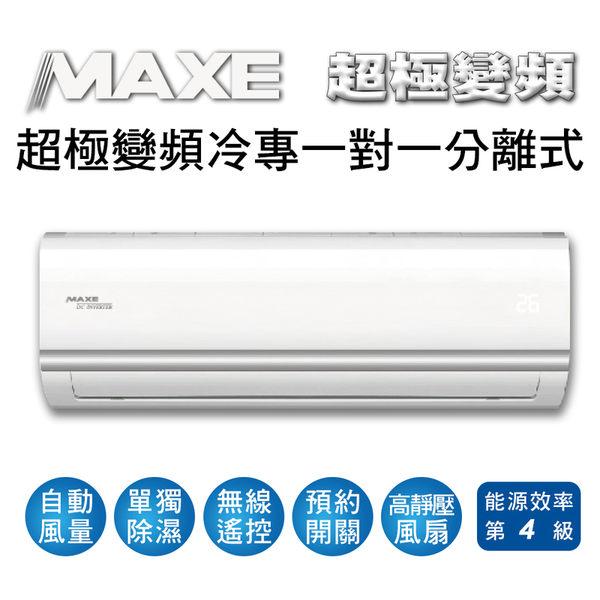 【YUDA悠達集團】MAXE萬士益超極變頻單冷一對一分離式冷氣MAS-23MV5/MAS-28MV5東元/冰點/三洋