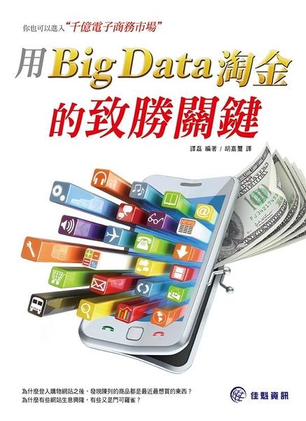 (二手書)你也可以進入千億電子商務市場:用Big Data淘金的致勝關鍵