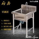 索鷹不銹鋼水池水槽洗碗池洗菜盆帶支架單槽雙槽三槽商業酒店飯店 HM 范思蓮恩