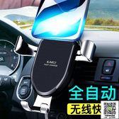 車載無線充電器蘋果x汽車用手機支架8P車充三星S8通用型快充QI 99一件免運