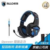 【南紡購物中心】SADES Dpower 魔狼之力 耳機 黑/玫瑰金/高敏感麥克風/輕量化耳機/立體聲喇叭