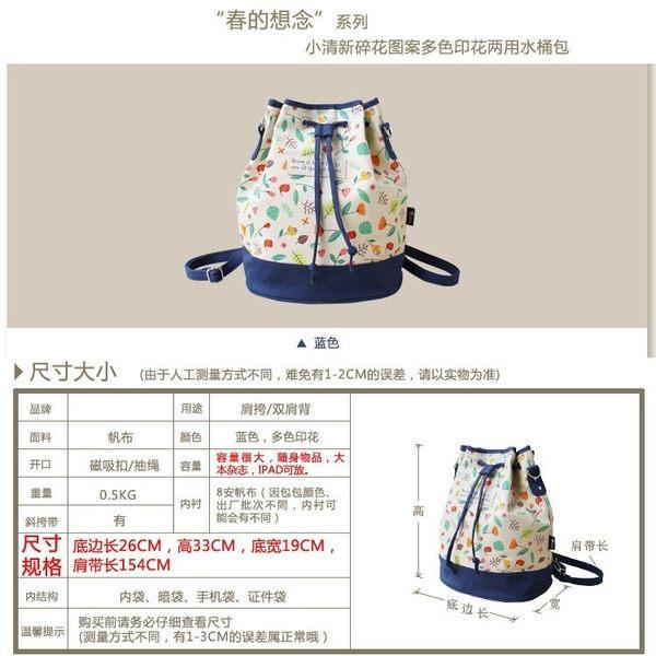 春的想念兩用水桶包 原創印花雙肩帆布包 單肩斜挎包
