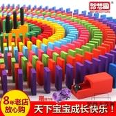 多米諾骨牌1000片兒童成人比賽 益智積木玩具【時尚大衣櫥】