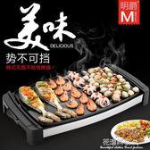 電燒烤爐韓式家用不粘電烤爐無煙烤肉機電烤盤鐵板燒烤肉鍋·花漾美衣 IGO