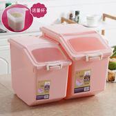 米桶 廚房家用裝米桶儲米箱防蟲20斤50斤密封米缸面粉收納盒10kg30斤