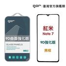【GOR保護貼】紅米 Note 7 / ...