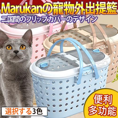 【培菓平價寵物網】日本Marukan》3way郊遊多功能寵物外出運輸籠提籠-多色可選