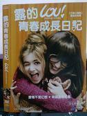 影音專賣店-O14-065-正版DVD*電影【露的青春成長日記】-露迪芬莎妮