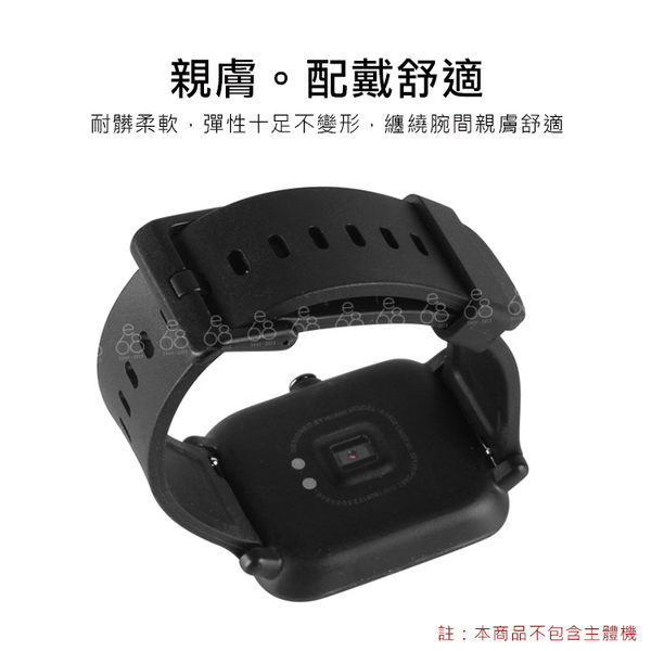 Amazfit 米動 手錶 單色 錶帶 青春版 華米 小米 智能錶 手環 替換帶 運動 腕帶 舒適 防水矽膠 配件