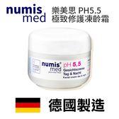 德國 Numis med 樂美思 PH5.5 極致修護凍齡霜 50ml 原廠公司貨  【YES 美妝】