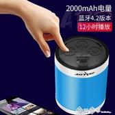 ZEALOT/狂熱者 S52無線藍芽音箱大音量低音炮迷小手機音響便攜式 西城故事