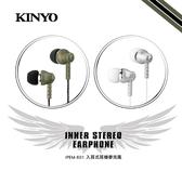 新竹【超人3C】KINYO 入耳式 耳機麥克風 IPEM-601 線控接聽 耳機+麥克風 3.5mm立體聲接頭
