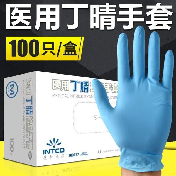 一次性丁腈手套 無粉加厚耐磨耐用型丁晴乳膠醫療檢查100只裝 璐璐生活館