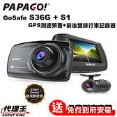 PAPAGO GoSafe S36G+S1+64G GPS 測速 SONY夜視 行車記錄器+防水後鏡頭 贈到府安裝