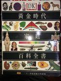(二手書)黃金時代家庭百科全書(全五冊)